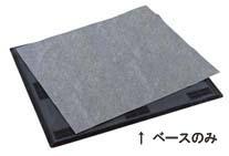 【 業務用 】吸油マット用ベース 900×1500