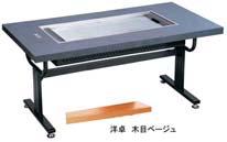 【 業務用 】お好み焼鉄板ロースターHHN-8036D 洋卓木目ベージュ LPガス 【 メーカー直送/後払い決済不可 】