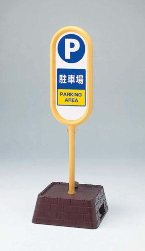 【 業務用 】サインポスト[注水式] P駐車場 867-862YE 両面表示 【 メーカー直送/代金引換決済不可 】