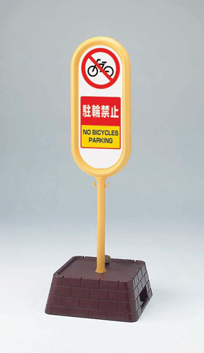 【 業務用 】サインポスト[注水式] 駐輪禁止 867-872YE 両面表示 【 メーカー直送/代金引換決済不可 】