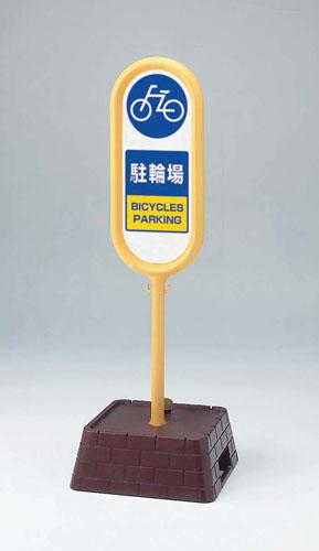 【 業務用 】サインポスト[注水式] 駐輪場 867-881YE 片面表示 【 メーカー直送/代金引換決済不可 】