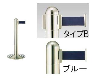【 業務用 】ガイドポールベルトタイプ GY111 B[H760mm]ブルー 【 メーカー直送/代金引換決済不可 】