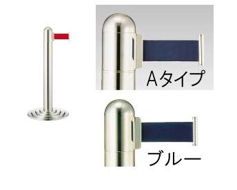 【 業務用 】ガイドポールベルトタイプ GY112 A[H760mm]ブルー 【 メーカー直送/代金引換決済不可 】