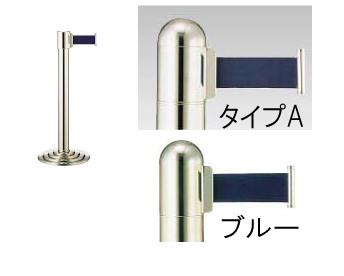 【 業務用 】ガイドポールベルトタイプ GY211 A[H930mm]ブルー 【 メーカー直送/代金引換決済不可 】