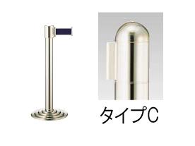 【 業務用 】ガイドポールベルトタイプ GY211 C[H730mm] 【 メーカー直送/代金引換決済不可 】