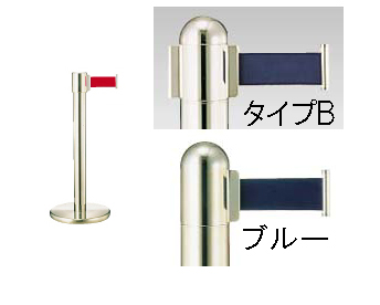 【 業務用 】ガイドポールベルトタイプ GY411 B[H900mm]ブルー 【 メーカー直送/代金引換決済不可 】