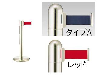 【 業務用 】ガイドポールベルトタイプ GY411 A[H700mm]レッド 【 メーカー直送/代金引換決済不可 】