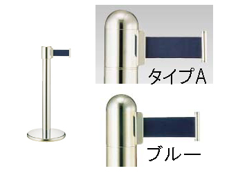 【 業務用 】ガイドポールベルトタイプ GY412 A[H700mm]ブルー 【 メーカー直送/代金引換決済不可 】