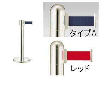 【 業務用 】ガイドポールベルトタイプ GY412 A[H700mm]レッド 【 メーカー直送/代金引換決済不可 】
