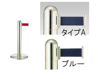 【 業務用 】ガイドポールベルトタイプ GY311 A[H930mm]ブルー 【 メーカー直送/代金引換決済不可 】