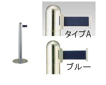 【 業務用 】ガイドポールベルトタイプ GY312 A[H730mm]ブルー 【 メーカー直送/代引不可 】