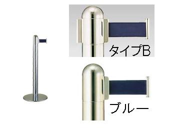 【 業務用 】ガイドポールベルトタイプ GY312 B[H730mm]ブルー 【 メーカー直送/代金引換決済不可 】