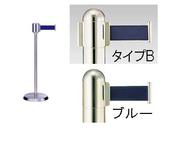 【 業務用 】ガイドポールベルトタイプ GY811 Bタイプ ブルー 【 メーカー直送/代金引換決済不可 】