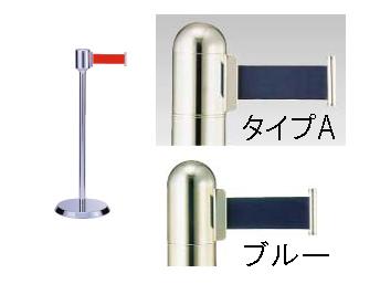 【 業務用 】ガイドポールベルトタイプ GY812 Aタイプ ブルー 【 メーカー直送/代金引換決済不可 】