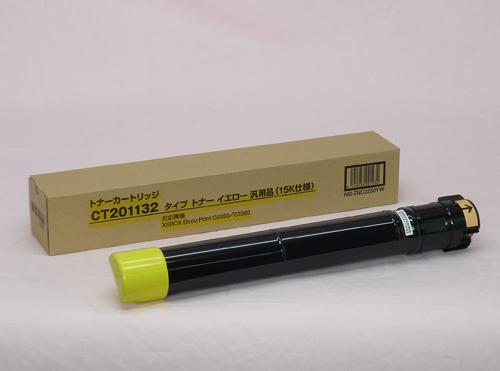 カラーレーザートナー CT201132 汎用品 1本 富士ゼロックス【厨房館】