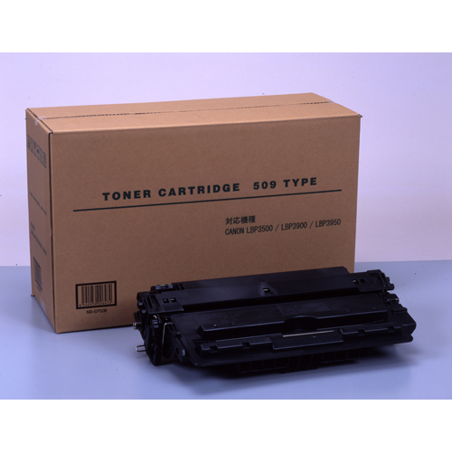 モノクロレーザートナー トナーカートリッジ509 汎用品 1本 キヤノン【厨房館】