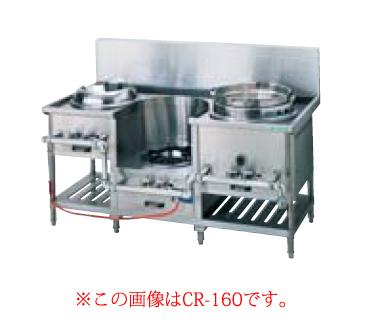 タニコー CR型中華レンジ JS-CR-200ZIS 【 メーカー直送/後払い決済不可 】 【厨房館】