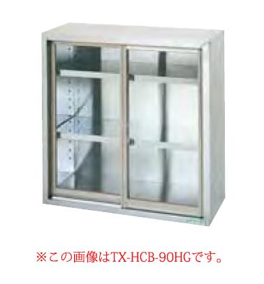 【 業務用 】タニコー ガラス戸タイプ TX-HCB-90SHG【 メーカー直送/後払い決済不可 】