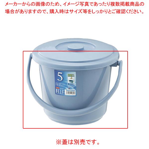 【まとめ買い10個セット品】 【即納】 ベルク バケツ 25SB 本体 ブルー リス 【厨房館】