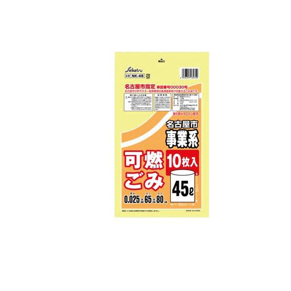 【まとめ買い10個セット品】 【即納】 NK-45 名古屋市事業系指定袋 45L 可燃 10枚入×60冊 0.025mm×65cm×80cm 【厨房館】