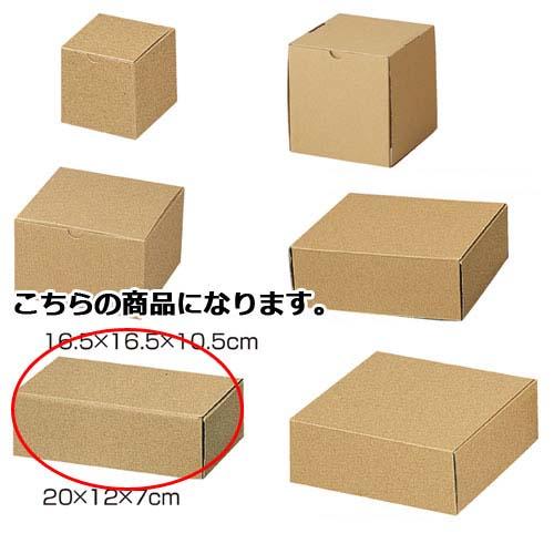 【まとめ買い10個セット品】 ナチュラルボックス 20×12×7 10枚【店舗什器 小物 ディスプレー ギフト ラッピング 包装紙 袋 消耗品 店舗備品】【厨房館】