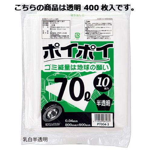 【まとめ買い10個セット品】 ゴミ袋 70L(0.04mm厚) 透明 400枚【店舗什器 小物 ディスプレー ギフト ラッピング 包装紙 袋 消耗品 店舗備品】【厨房館】