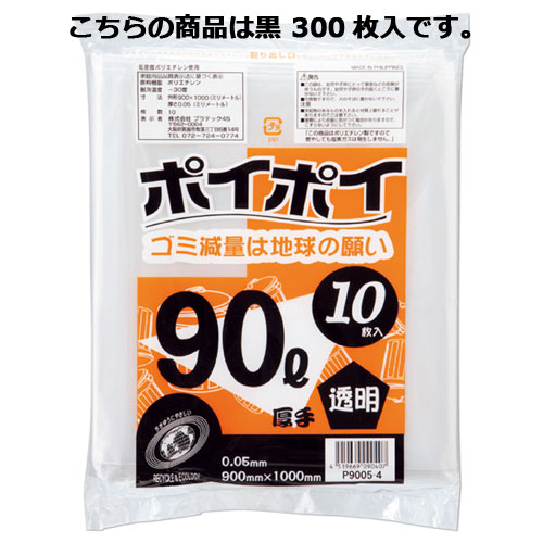 【まとめ買い10個セット品】 ゴミ袋 90L(0.05mm厚) 黒 300枚【店舗什器 小物 ディスプレー ギフト ラッピング 包装紙 袋 消耗品 店舗備品】【厨房館】