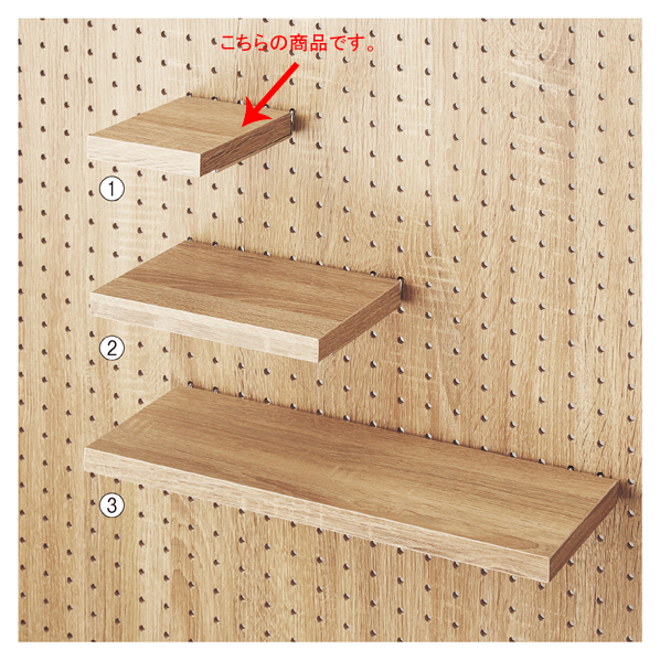 【まとめ買い10個セット品】 有孔パネル用木棚セット W10×D15cm ラスティック柄 【厨房館】