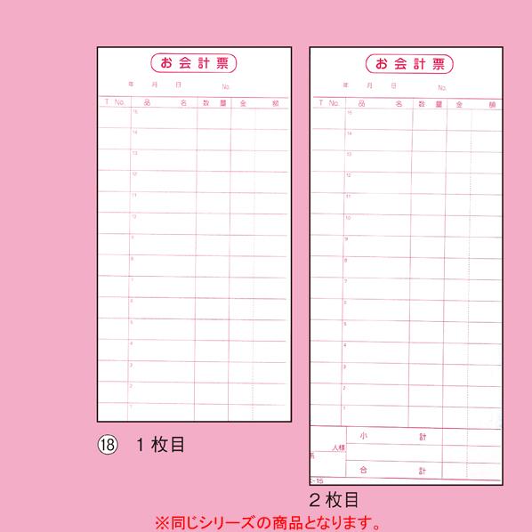 【まとめ買い10個セット品】 複式お会計伝票 S-10 10冊 切り取りミシン無 【厨房館】
