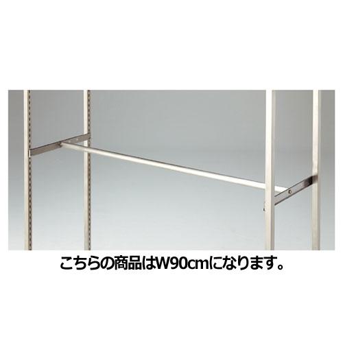 【まとめ買い10個セット品】 【 業務用 】丸バーセット W90cmタイプ