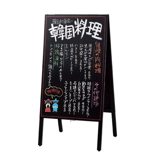 大型A面黒板(両面仕様) 大型A面黒板 【 サイン・掲示用品 スタンド看板・立て看板 A型看板・A型ブラックボード 大型A面黒板 】【厨房館】
