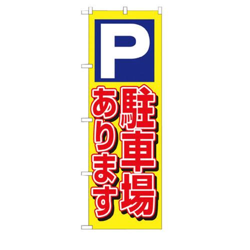 【まとめ買い10個セット品】 のぼり 駐車場あります 駐車場あります【店舗什器 小物 ディスプレー POP ポスター 消耗品 店舗備品】【厨房館】