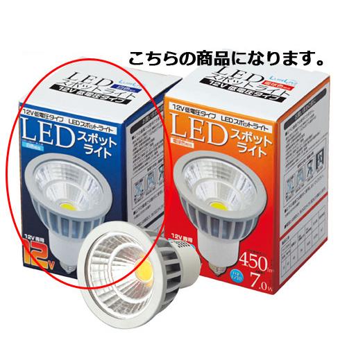 【まとめ買い10個セット品】 LED電球 12V(ローボルト)低電圧タイプ 白色 10個【照明 インテリア 店舗内装 店舗改装 おしゃれな センス】【厨房館】
