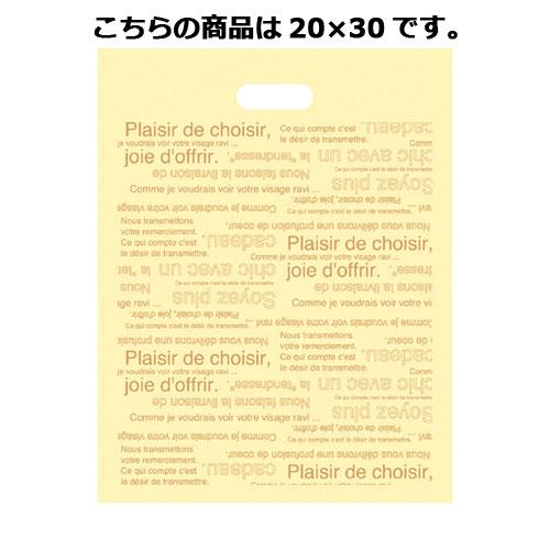 カフェオレ ポリバッグ 20×30 2000枚【店舗備品 包装紙 ラッピング 袋 ディスプレー店舗】【厨房館】