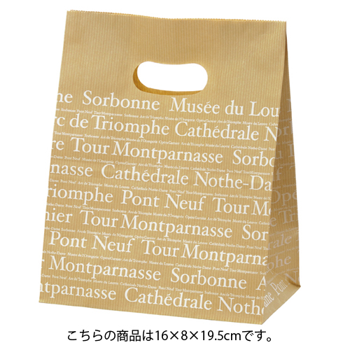 イーグリップ フランセ 16×8×19.5 500枚【店舗備品 包装紙 ラッピング 袋 ディスプレー店舗】【厨房館】