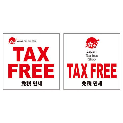 【まとめ買い10個セット品】 TAX FREE ポスター テーマポスター 10枚【販促用品 ポスター パネル 壁面 店舗備品】【厨房館】