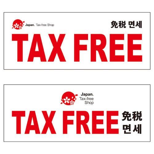【まとめ買い10個セット品】 TAX FREE ポスター パラポスター 10枚【販促用品 ポスター パネル 壁面 店舗備品】【厨房館】