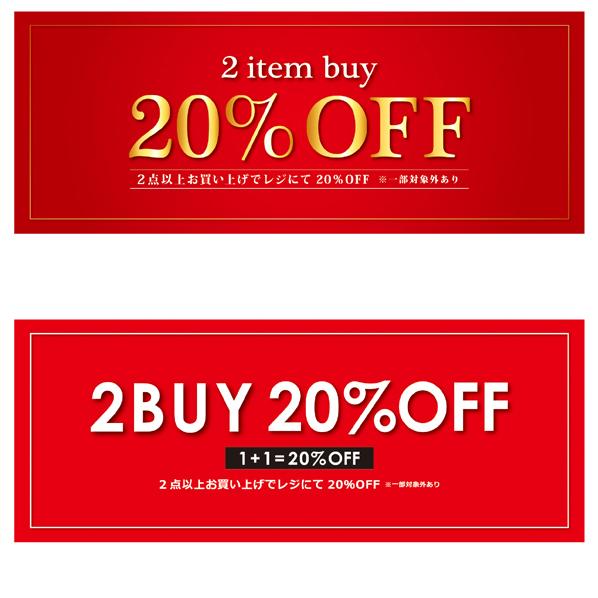 【まとめ買い10個セット品】 2BUYポスター20%OFF パラポスター 【厨房館】