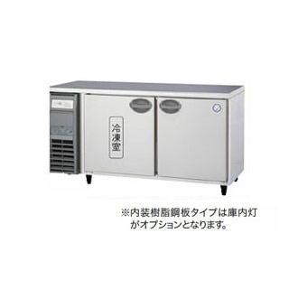 【 業務用 】福島工業 フクシマ 業務用冷凍冷蔵庫 幅1500mm 奥行600mmタイプ YRC-151PE2