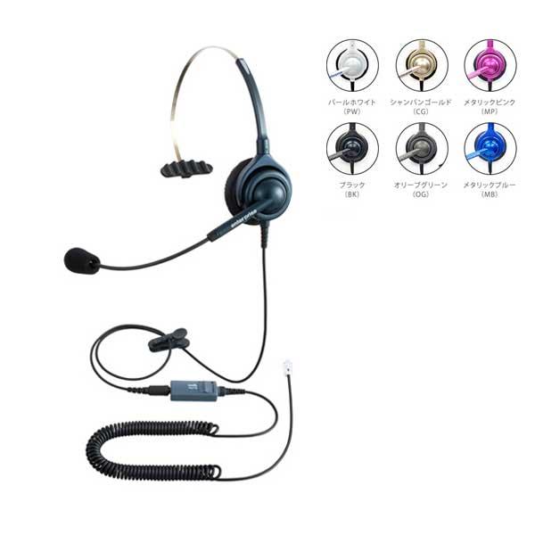 長塚電話工業所 エンタープライズヘッドセット(片耳) EN-M-MC3(※全6色)