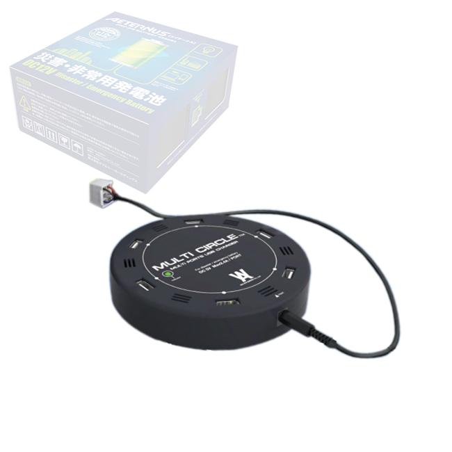 【代引不可】ダブルエー・ホールディングス 災害・非常用発電池 エイターナス専用 マルチサークル※電池本体は付属しません