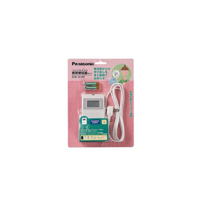 【送料無料】パナソニック 小電力型ワイヤレスコール携帯受信器セット ECE161KP