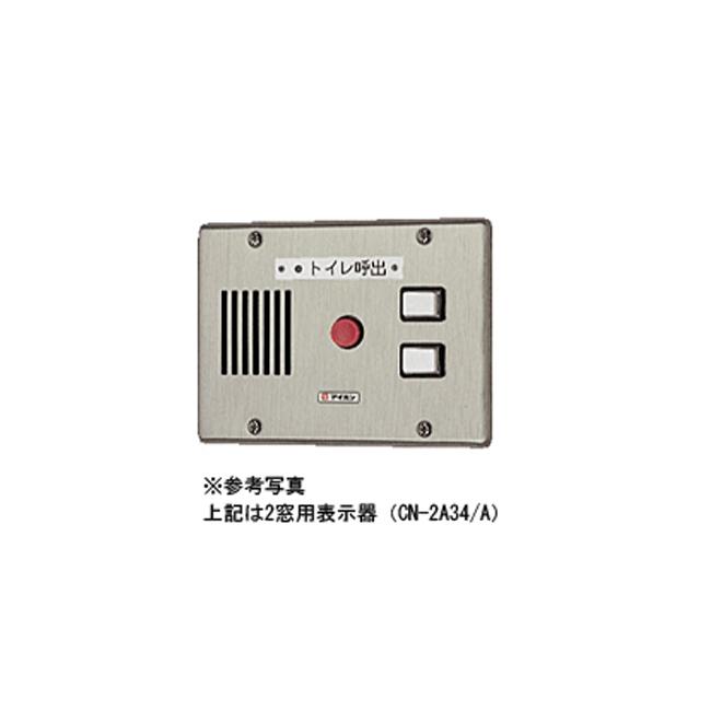 【送料無料】アイホン トイレ呼出表示器 CN-4A54/A (4窓用トイレ呼出埋込型表示器(ステンレス))