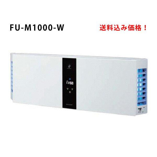【送料無料・代引不可】SHARP/シャープ 壁掛け/棚置き兼用型プラズマクラスター空気清浄機 FU-M1000-W(約21畳用)