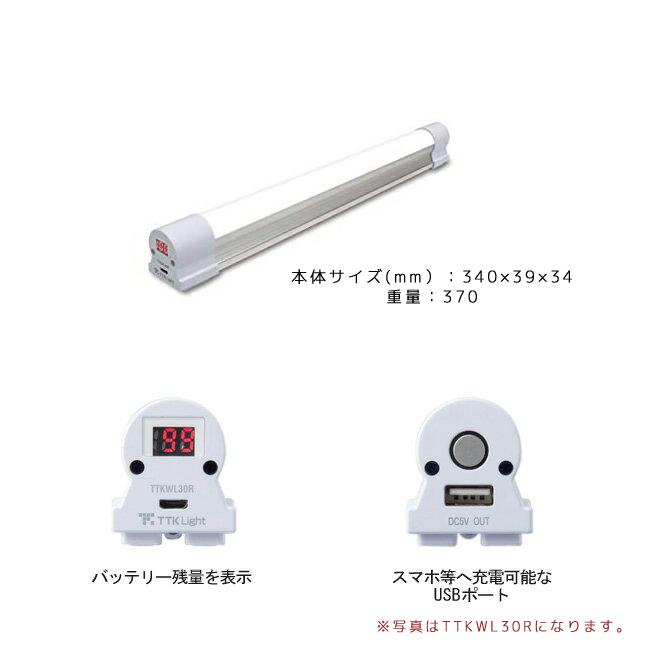 TTK/おてがるライト TTKWL60R(表示モニター付)※本体サイズ340×39×34(mm)
