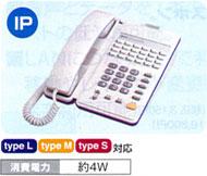 【送料無料】NTT東日本 αNX NX-「24」キー防水IP電話機-「1」「W」 NX-<24>WPIPTEL-<1><W>※ホワイト