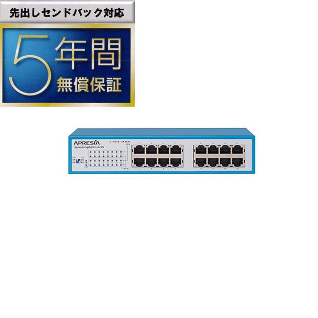 アプリシアライト スモールビジネス向けスイッチApresiaLightGC116-SS(16ポート)(ループ防止ブザー付)