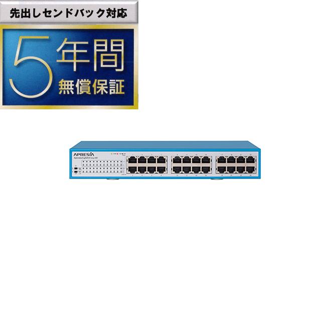 【送料無料】アプリシアライト スモールビジネス向けスイッチApresiaLightGC124-SS(24ポート)(ループ防止ブザー付)