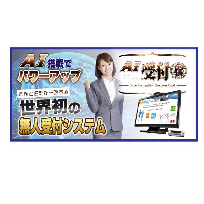 【送料無料】レッツコーポレーション 顔認識/名刺認識受付システム「Ai受付嬢」 無人受付システム