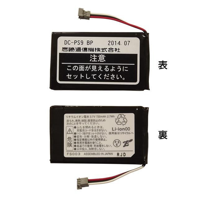 新品 IWATSU 岩崎通信機 純正品 希少 評価 DC-PS9 BP PS9用電池パック デジタルコードレス